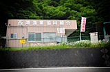 西湖漁協組合ご紹介:事務所/施設